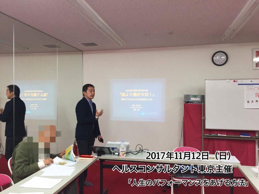 HC_Tokyo_Seminar_20171112